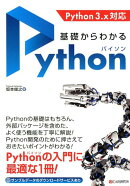 基礎からわかるPython