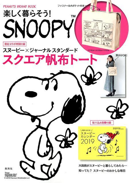 楽しく暮らそう!SNOOPY PEANUTS BRAND BOOK