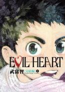 Evil heart(完結編 下)