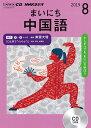 NHK CD ラジオ まいにち中国語 2019年8月号
