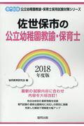 佐世保市の公立幼稚園教諭・保育士(2018年度版)