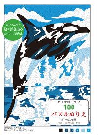 100 パズルぬりえ 6 美しい自然 (アートセラピーシリーズ) [ アレクサンドラ・カラム ]