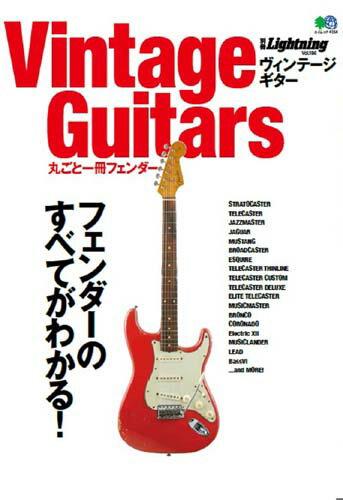 Vintage Guitars 丸ごと一冊フェンダー フェンダーのすべてがわかる! (エイムック 別冊Lightning Vol.186)