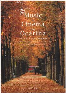 オカリナのための映画音楽(Vol.1) アルトC管