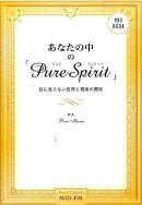 あなたの中の「Pure Spirit」