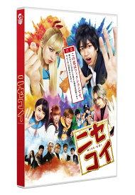 ニセコイ 通常版DVD [ 中島健人 ]