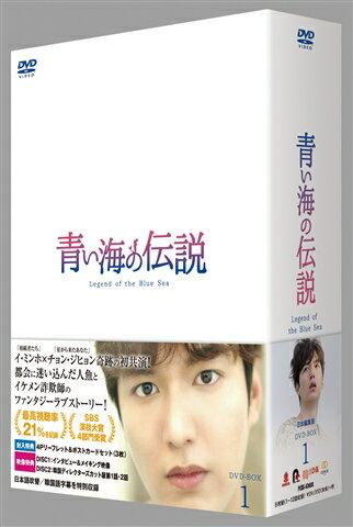 青い海の伝説<日本編集版> DVD-BOX1 [ イ・ミンホ ]