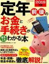 定年前後のお金と手続きがまるごとわかる本(2018年版) (SEIBIDO MOOK)