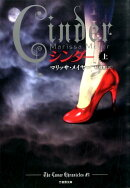 Cinder(上)