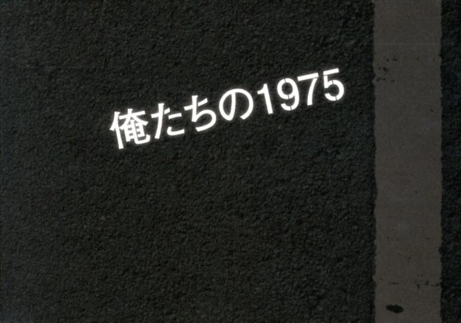 俺たちの1975 [ 多様性文化研究会 ]