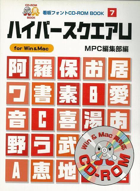 【バーゲン本】ハイパースクエアU-看板フォントCD-ROM BOOK7 (看板フォントCD-ROM BOOK) [ MPC編集部 編 ]