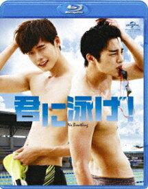 君に泳げ!【Blu-ray】 [ イ・ジョンソク ]