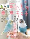 小鳥のキモチ Vol.5 (学研ムック) [ 学研プラス ]