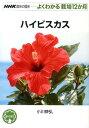 ハイビスカス (NHK趣味の園芸ーよくわかる栽培12か月) [ 小川恭弘 ]