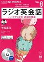 NHK CD ラジオ ラジオ英会話 2019年8月号