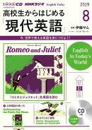 NHK CD ラジオ 高校生からはじめる「現代英語」 2019年8月号