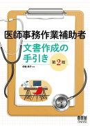 医師事務作業補助者 文書作成の手引き 第2版