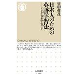 日本人のための英語学習法 (ちくま新書)