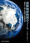 南極地球物理学ノート