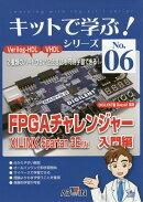 FPGAチャレンジャー入門編キット+テキスト