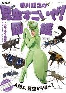 NHK「香川照之の昆虫すごいぜ!」図鑑 vol.2(2)