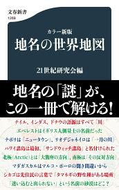 カラー新版 地名の世界地図 (文春新書) [ 21世紀研究会 ]