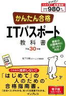 かんたん合格ITパスポート教科書(平成30年度)