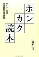 ホンカク読本