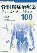 骨粗鬆症治療薬クリニカルクエスチョン100