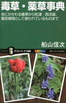 毒草・薬草事典