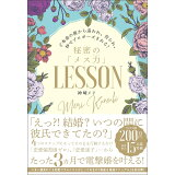 秘密の「メス力」LESSON