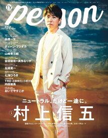 TVガイドPERSON(vol.106) 話題のPERSONの素顔に迫るPHOTOマガジン 特集:村上信五 ニュートラル、だけど一途に。 (TOKYO NEWS MOOK)