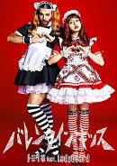 バレンタイン・キッス (初回限定盤 CD+DVD)