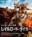 レイルロード・タイガー【Blu-ray】 [ ジャッキー・チェン[成龍] ]