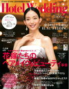 Hotel Wedding No.41 (生活シリーズ) [ IBJウエディング ]