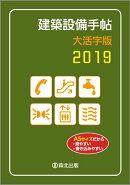 【予約】建築設備手帖 大活字版 2019