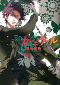 カーニヴァル(19) (IDコミックス ZERO-SUMコミックス) [ 御巫桃也 ]