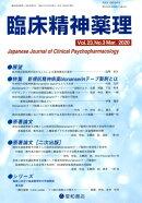 臨床精神薬理(Vol.23 No.3(Mar)