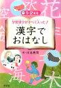 学習漢字がすべて入った!漢字でおはなし(1(1・2年生)) [ 川北亮司 ]