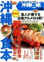 ぴあ沖縄食本 流行も定番も!沖縄グルメの決定版! (ぴあMOOK)