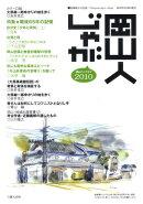 岡山人じゃが(2010)