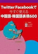 Twitter/Facebookで今すぐ使える中国語・韓国語表現600