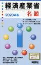 経済産業省名鑑(2020年版) [ 米盛康正 ]