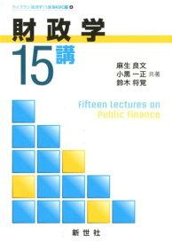 財政学15講 (ライブラリ経済学15講 BASIC編 4) [ 麻生良文 ]