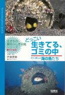【バーゲン本】どっこい生きてる、ゴミの中 たくましい海の魚たちー生きもの摩訶ふしぎ図鑑シリーズ