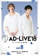 「AD-LIVE2018」第8巻(浅沼晋太郎×津田健次郎×鈴村健一)【Blu-ray】