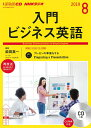 NHK CD ラジオ 入門ビジネス英語 2019年8月号