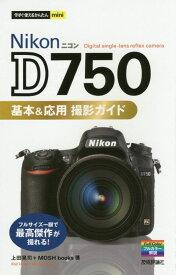今すぐ使えるかんたんmini Nikon D750 基本&応用 撮影ガイド (今すぐ使えるかんたんmini) [ 上田晃司 ]