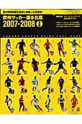 欧州サッカー選手名鑑完全版(2007-2008)