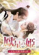 鳳星の姫〜天空の女神と宿命の愛〜 DVD-SET1